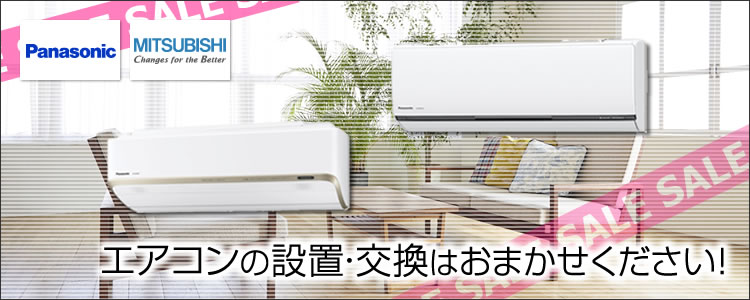 Panasonic、MITSUBISHIなど、エアコンが最大60%OFF!エアコンの設置・交換はおまかせください!