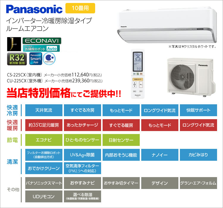 パナソニック(Panasonic)ルームエアコン CS-225CX