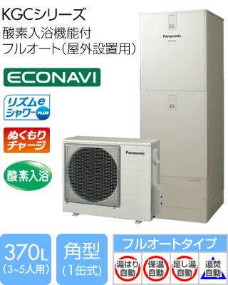 KGCシリーズ 酸素入浴機能付き フルオート(屋外設置用) エコナビ搭載・リズムeシャワーPlus・ぬくもりチャージ・酸素入浴・370L・角型・1缶式・フルオートタイプ