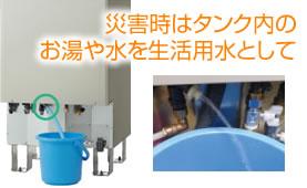 災害時はタンク内のお湯や水を生活用水として