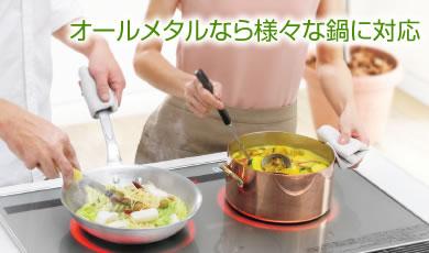 オールメタルなら様々な鍋に対応