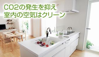 CO2の発生を抑え、室内の空気はクリーン