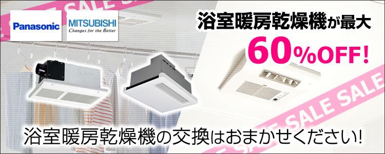 Panasonic、MITSUBISHIなど浴室暖房乾燥機が最大60%OFF!浴室暖房乾燥機の交換はおまかせください!