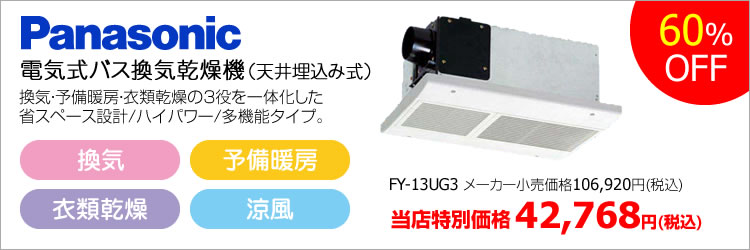 Panasonic(パナソニック)電気式バス換気乾燥機 FY-13UG3 60%OFF