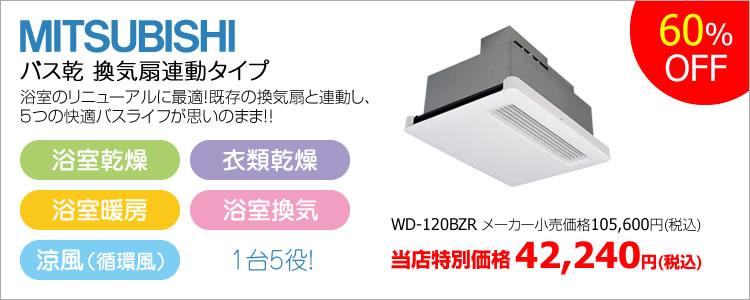 MITSUBISHI バス乾 換気扇連動タイプ WD-120BZR 60%OFF