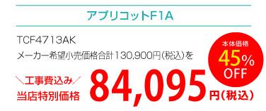 アプリコットF1A 工事費込み76,450円(税抜)