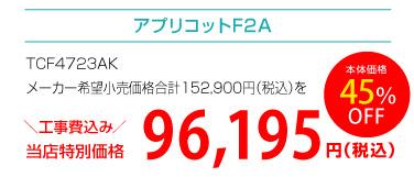 アプリコットF2A 工事費込み87,450円(税抜)
