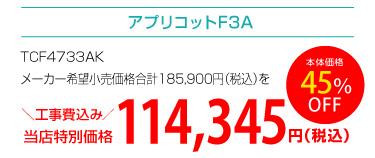 アプリコットF3A 工事費込み103,950円(税抜)