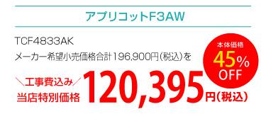 アプリコットF3AW 工事費込み109,450円(税抜)