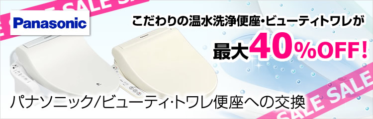 Panasonic ビューティ・トワレシリーズのウォシュレット便座が最大40%OFF