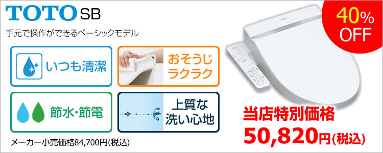 TOTO SB 40%OFF 当店特別価格 46,200円(税抜)