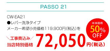 PASSO21 工事費込み65,500円(税抜)