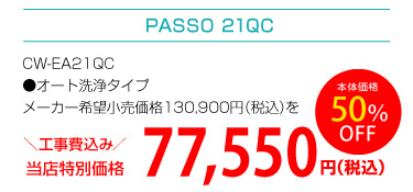 PASSO21QC 工事費込み70,500円(税抜)