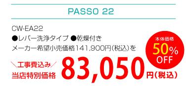PASSO22 工事費込み75,500円(税抜)