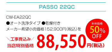 PASSO22QC 工事費込み80,500円(税抜)