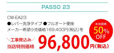 PASSO23 工事費込み88,000円(税抜)
