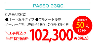 PASSO23QC 工事費込み93,000円(税抜)