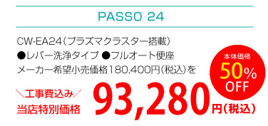 PASSO24 工事費込み84,800円(税抜)