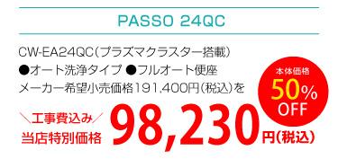 PASSO24QC 工事費込み89,300円(税抜)