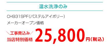 温水洗浄のみ パステルアイボリー 工事費込み22,800円(税抜)