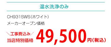 温水洗浄のみ ホワイト 工事費込み26,800円(税抜)