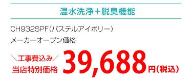 温水洗浄+脱臭機能 パステルアイボリー 工事費込み36,080円(税抜)