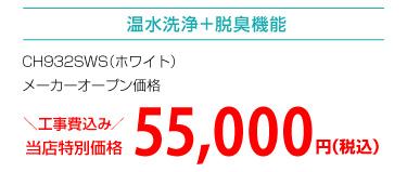 温水洗浄+脱臭機能 ホワイト 工事費込み36,080円(税抜)