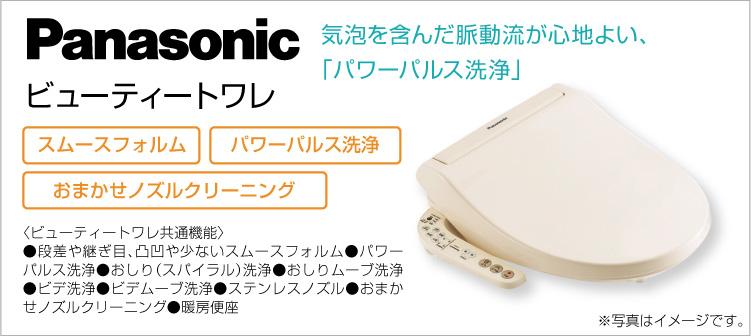 Panasonic ビューティートワレ