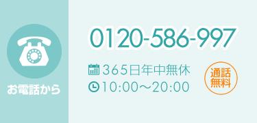 0120-586-997