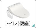 トイレ(便座)