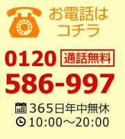 お電話はこちら:0120-586-997
