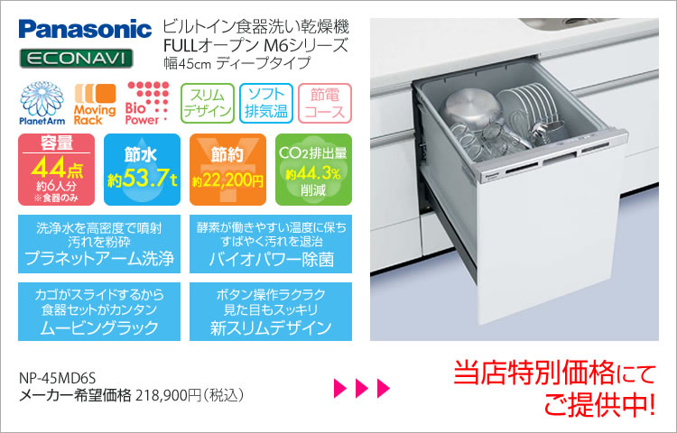 Panasonic(パナソニック)ビルトイン食器洗い乾燥機M6シリーズ NP-45MD6S