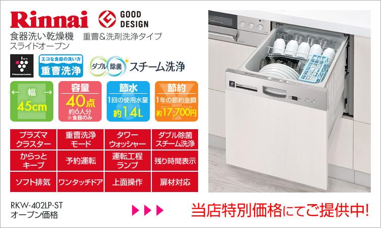 Rinnai(リンナイ)食器洗い乾燥機 RKW-402LP-ST