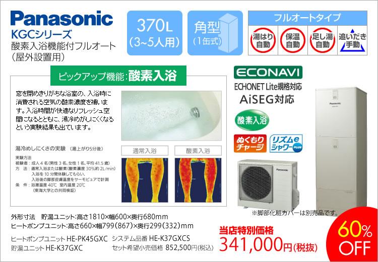 パナソニック(Panasonic)KGCシリーズ HE-K37GXCS