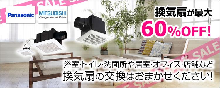 Panasonic、MITSUBISHIなど換気扇が最大60%OFF!浴室・トイレ・洗面所やリビング・オフィス・店舗など、換気扇の交換はおまかせください!