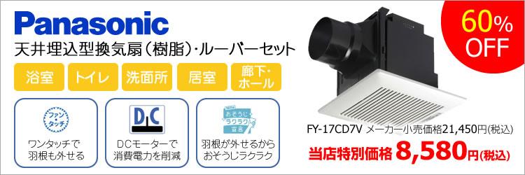 Panasonic(パナソニック)天井埋込形換気扇 FY-17CD7V 60%OFF