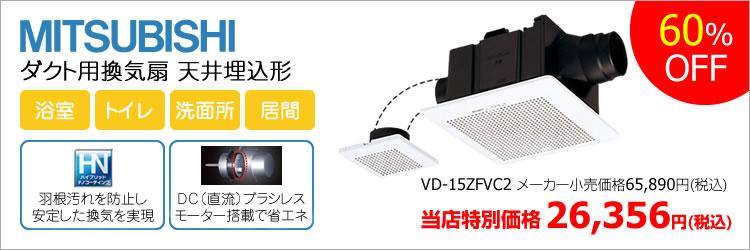 MITSUBISHI ダクト用換気扇 VD-15ZFVC2 60%OFF