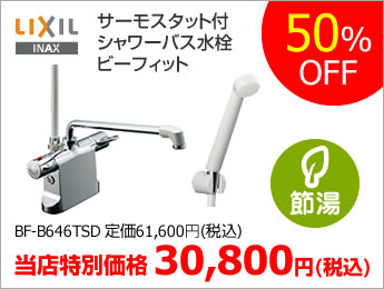LIXIL(INAX)サーモスタット付シャワーバス水栓ビーフィット BF-B646TSD 55%OFF
