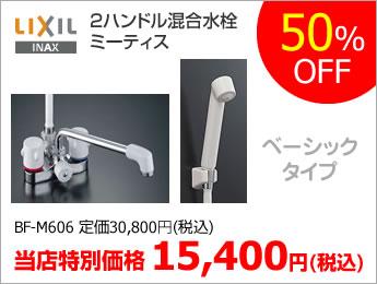 LIXIL(INAX)2ハンドル混合水栓ミーティス BF-M606 55%OFF
