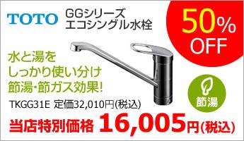 TOTO GGシリーズエコシングル水栓 TKGG31E 50%OFF