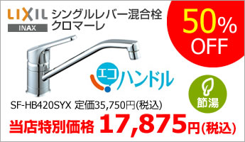 LIXIL(INAX)シングルレバー混合栓クロマーレ SF-HB420SYX 60%OFF