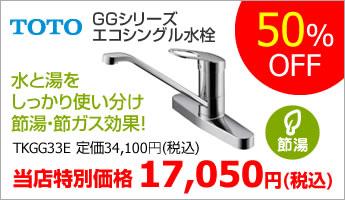 TOTO GGシリーズエコシングル水栓 TKGG33E 50%OFF