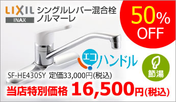LIXIL(INAX)シングルレバー混合栓ノルマーレ SF-HE430SY 50%OFF