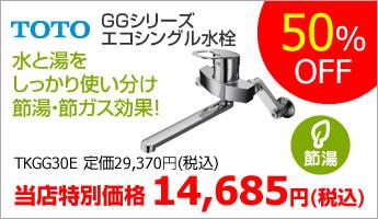 TOTO GGシリーズエコシングル水栓 TKGG30E 50%OFF
