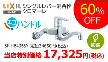 LIXIL(INAX)シングルレバー混合栓クロマーレ SF-HB436SY 60%OFF