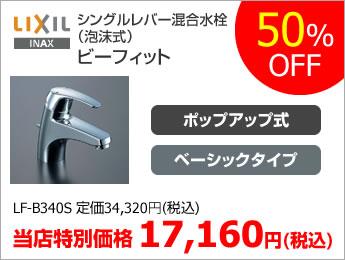 LIXIL(INAX)シングルレバー混合水栓(泡沫式)ビーフィット LF-B340S 55%OFF
