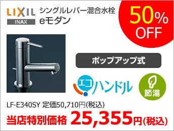 LIXIL(INAX)シングルレバー混合水栓eモダン LF-E340SY 55%OFF