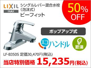 LIXIL(INAX)シングルレバー混合水栓(泡沫式)ビーフィット LF-B350S 55%OFF