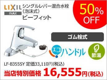 LIXIL(INAX)シングルレバー混合水栓(泡沫式)ビーフィット LF-B355SY 55%OFF