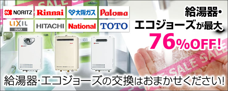 NORITZ、Rinnai、大阪ガス、Paloma、LIXIL、HITACHI、National、TOTOなど給湯器やエコジョーズが最大72%OFF ガス給湯器の交換はお任せください!